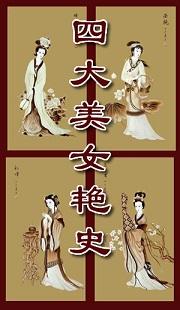 中国古代四大美女艳史