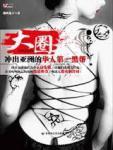 大圈·冲出亚洲的华人第一黑帮